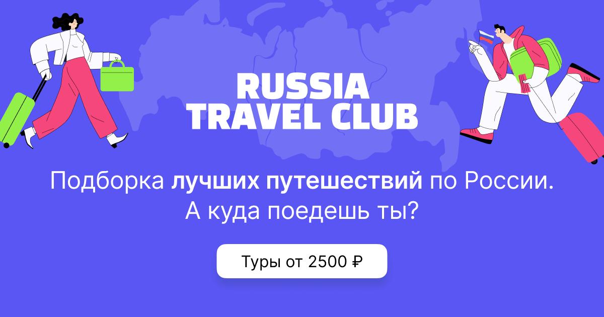 Russia Travel Club
